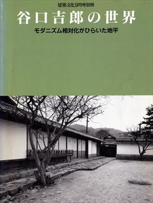谷口吉郎の世界 モダニズム相対化がひらいた地平 - 建築文化別冊