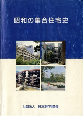 昭和の集合住宅史