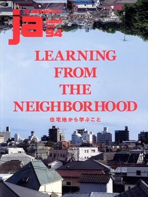 JA: The Japan Architect #94 2014年夏号 住宅地から学ぶこと