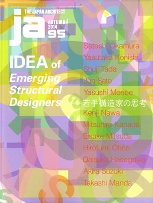 JA: The Japan Architect #95 2014年秋号 若手構造家の思考