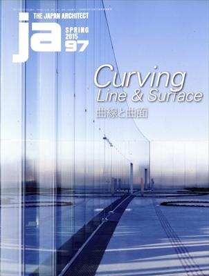 JA: The Japan Architect #97 2015年春号 曲線と曲面