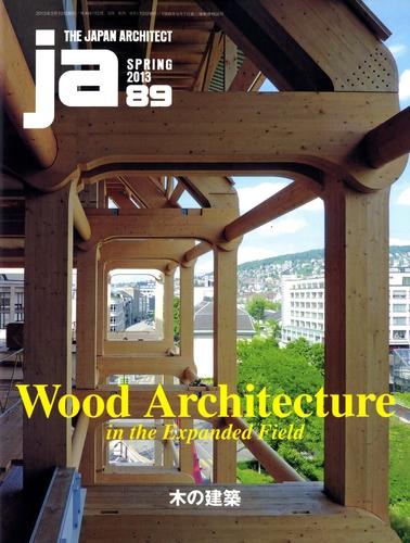 JA: The Japan Architect #89 2013年春号 木の建築