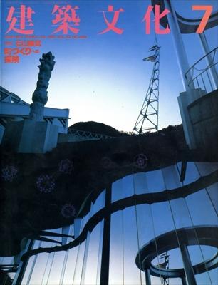 建築文化 #489 1987年7月号 石山修武-町づくりへの探検
