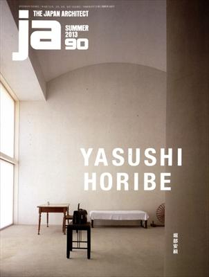 JA: The Japan Architect #90 2013年夏号 堀部安嗣