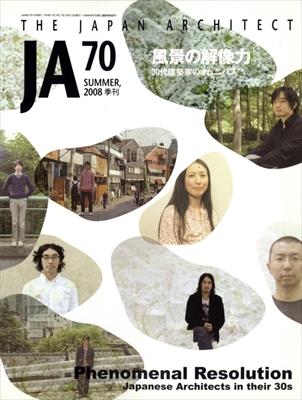 JA: The Japan Architect #70 2008年夏号 風景の解像力 30代建築家のオムニバス