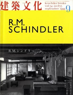 建築文化 #635 1999年9月号 R.M. シンドラー Schindler
