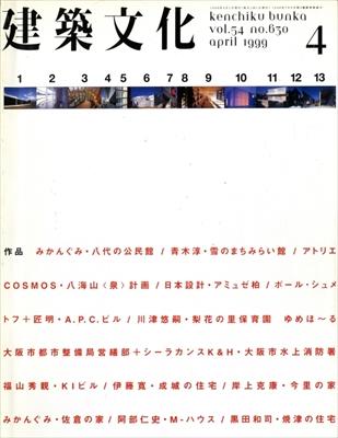建築文化 #630 1999年4月号 作品集