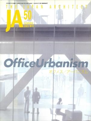 JA: The Japan Architect #50 2003年夏号 オフィス / アーバニズム