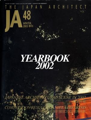 JA: The Japan Architect #48 2003年冬号 建築年鑑2002