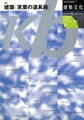 建築文化 #669 2004年2月号 建築「言葉の道具箱」