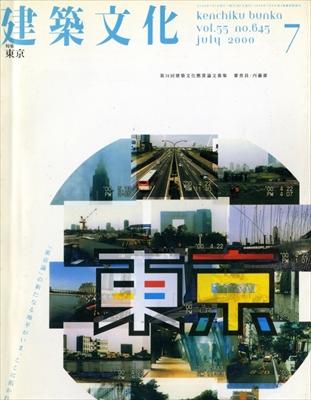 建築文化 #645 2000年7月号 東京