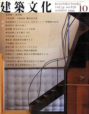 建築文化 #636 1999年10月号 作品15題