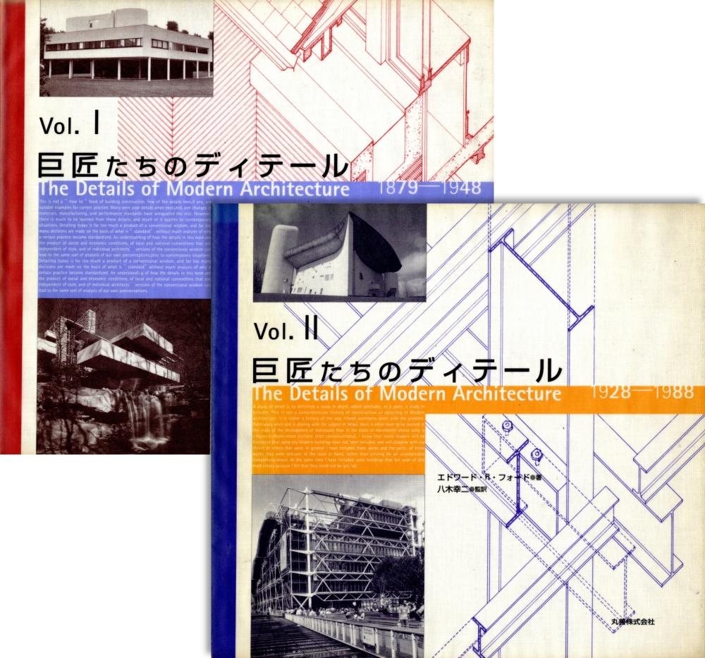 巨匠たちのディテール / The Details of Modern Architecture Vol. 1&2 2冊セット [上製版]
