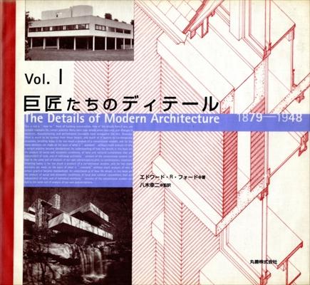 巨匠たちのディテール Vol. 1 1879-1948 [上製版]