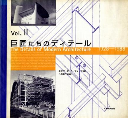 巨匠たちのディテール Vol. 2 1928-1988 [上製版]