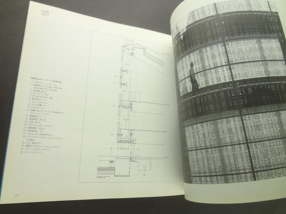 新・建築詳細図面集 ビルディング・ディテール1