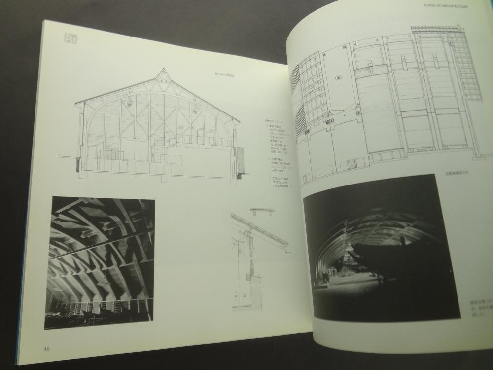 新・建築詳細図面集 ビルディング・ディテール3