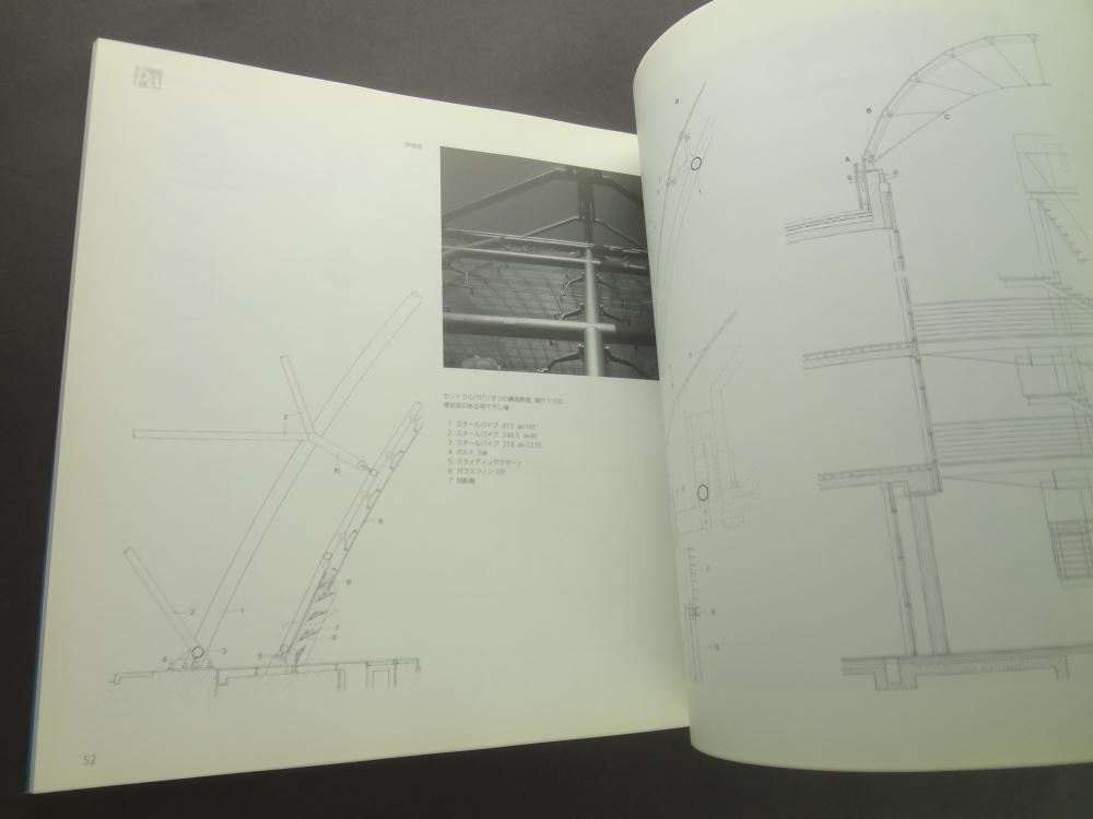 新・建築詳細図面集 ビルディング・ディテール4