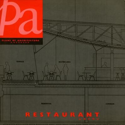 新・建築詳細図面集 レストラン