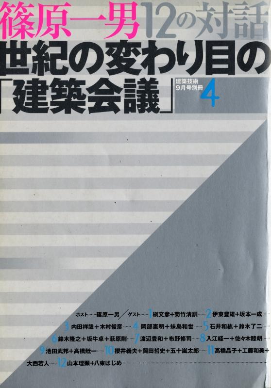 建築技術1999年9月号別冊4 篠原一男 12の対話 世紀の変わり目の「建築会議」