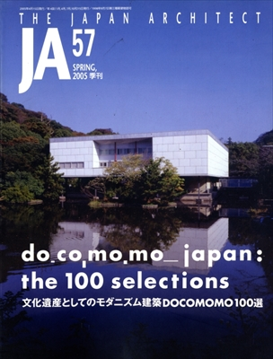 JA: The Japan Architect #57 2005年春号 文化遺産としてのモダニズム建築DOCOMOMO100選
