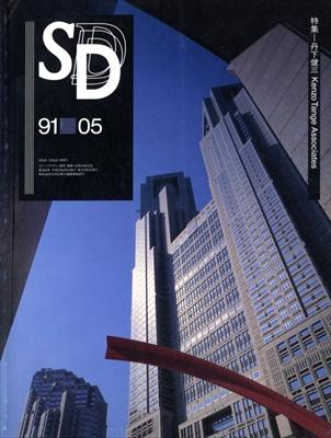 SD 9105 第320号 丹下健三