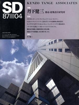 SD 8704 第271号 丹下健三 都市・建築設計研究所