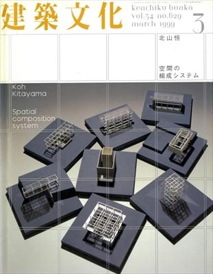 建築文化 #629 1999年3月号 北山恒 空間の組成システム