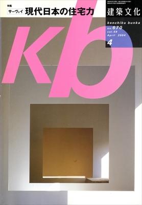 建築文化 #670 2004年4月号 サーヴェイ 現代日本の住宅力