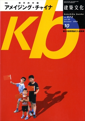 建築文化 #673 2004年10月号 アメイジング・チャイナ