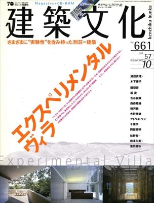 建築文化 #661 2002年10月号 エクスペリメンタル・ヴィラ