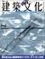 建築文化 #660 2002年8月号 横浜港大さん橋国際客船ターミナル / カ・イ・カ・ン住宅
