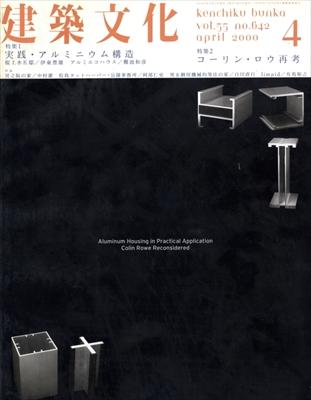 建築文化 #642 2000年4月号 実践・アルミニウム構造 / コーリン・ロウ再考