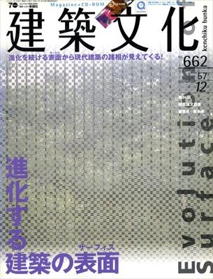 建築文化 #662 2002年12月号 進化する建築の表面