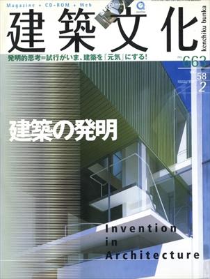 建築文化 #663 2003年2月号 建築の発明
