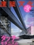 建築文化 #654 2001年8月号 ダッチ・モダニズム