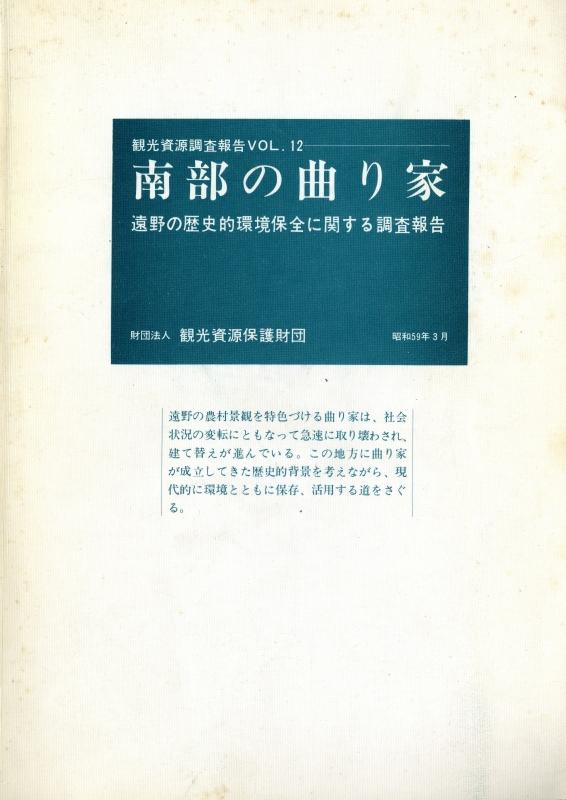 南部の曲り家 遠野の歴史的環境保全に関する調査報告 - 観光資源調査報告Vol. 12
