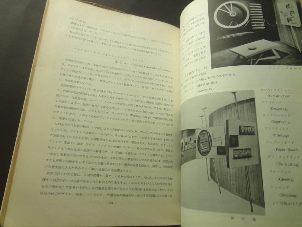 工業デザイン 工業デザイン専門視察団報告書 243