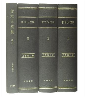 樹木大図説 全4巻揃 第1-3巻+索引