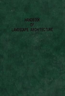 造園ハンドブック