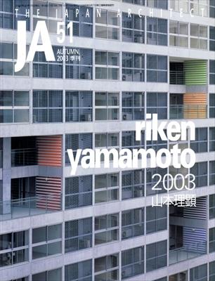 JA: The Japan Architect #51 2003年秋号 山本理顕2003