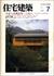 住宅建築 第148号 1987年7月号 木造大架構建築への試み-筑波町立筑波第一小学校屋内体育館