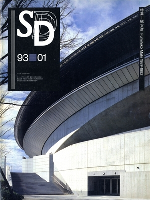 SD 9301 第340号 槇文彦 1987-1992