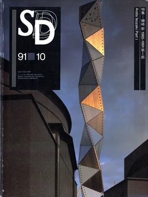 SD 9110 第325号 磯崎新 1985-1991 第1部