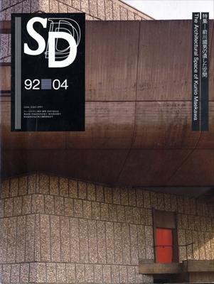 SD 9204 第331号 前川國男の遺した空間
