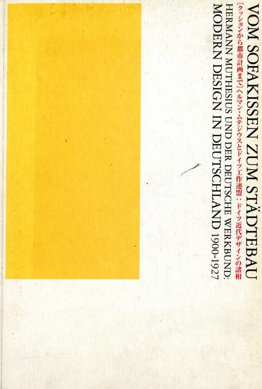 クッションから都市計画まで ヘルマン・ムテジウスとドイツ工作連盟: ドイツ近代デザインの諸相