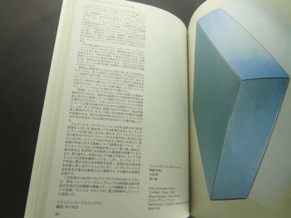 ミニマル マキシマル (展覧会図録)3