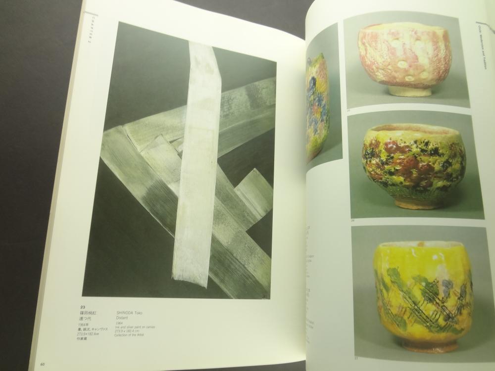 戦後日本の前衛美術2