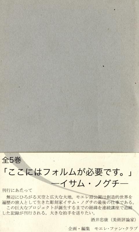イサム・ノグチ生誕100年記念 「イサム・ノグチ1988年最後の足跡をたどる」 モエレ文庫全5巻セット