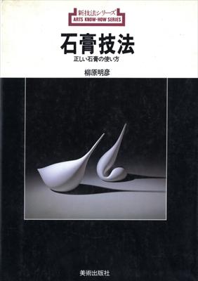 石膏技法 正しい石膏の使い方 - 新技法シリーズ